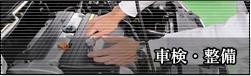 REPAIR&PAINT-自動車修理&板金塗装